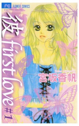9784091370648: Kare First Love Vol. 1 (Kare Faasuto Rabu) (in Japanese)