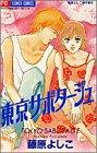 Tokyo Sapota - Ju (Flower Comics Fujiwara