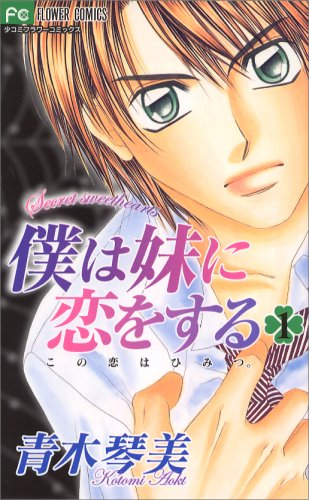 9784091378392: Boku Wa Imouto Ni Koiwosuru Vol.1 [In Japanese] (I Love My Little Sister - Secret Sweethearts)