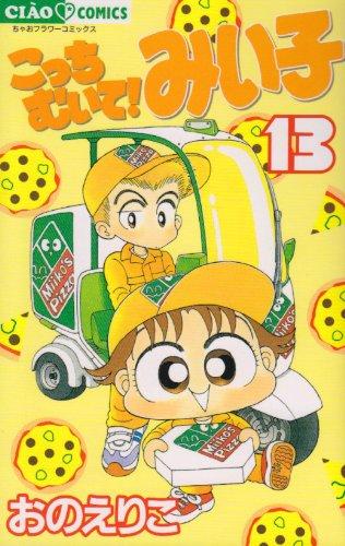 The 13 Miiko! Stripping here (Chao Comics) (2003) ISBN: 4091381138 [Japanese Import]: Eriko Ono