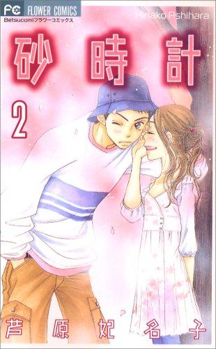 9784091384027: Sunadokei Vol.2 [In Japanese]