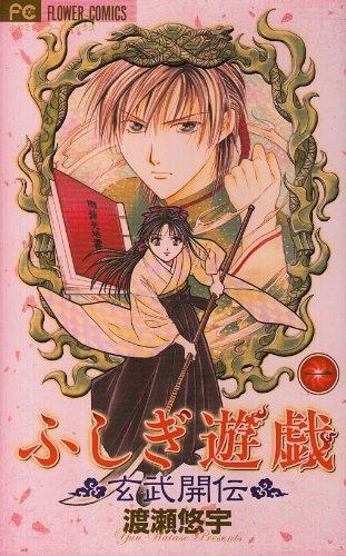 9784091384713: 1 (Fushigi Yuugi GenbuKaiden) (in Japanese)