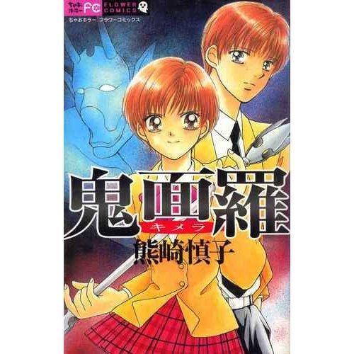 Flower Comics horror Chao) devil mask from (2002) ISBN: 4091388221 [Japanese Import]: Shogakukan