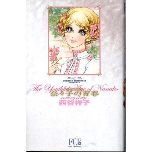 9784091388421: Youth of Nanako (Flower Comics Deluxe) (2002) ISBN: 4091388426 [Japanese Import]