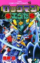 9784091400758: Rockman EXE (11) (ladybug Comics - ladybug Colo Comics) (2006) ISBN: 4091400752 [Japanese Import]