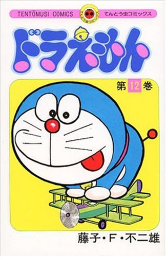 Doraemon 12 (Tentomushi Comics) (Japanese Edition): Fujiko F. Fujio