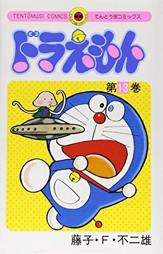 9784091401038: Doraemon 13 (Tentomushi Comics) (Japanese Edition)