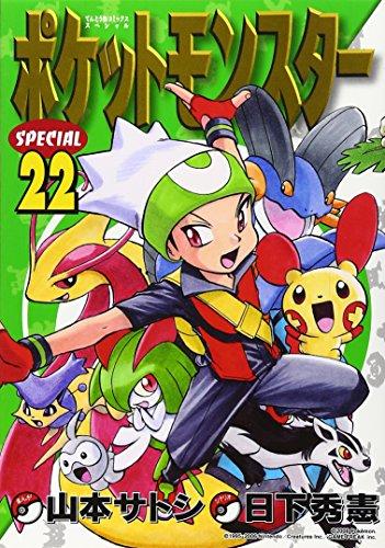Pocket Monsters Special Vol.22 (Manga): Shogakukan