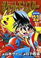 Pocket Monsters Special Vol.23 (Manga): Shogakukan