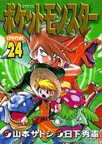 Pocket Monsters Special Vol.24 (Manga): Shogakukan