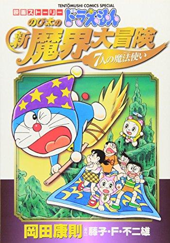 9784091403193: The Wizard of human -7 Shin Makai Great Adventure Story movie Doraemon Nobita (ladybug Comics Special) (2007) ISBN: 4091403190 [Japanese Import]