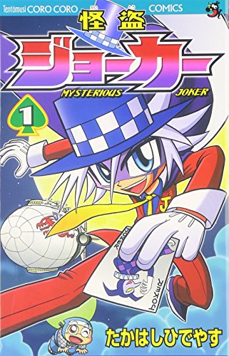 9784091404978: Volume 1 Kaito Joker (Colo Dragon Comics) (2008) ISBN: 4091404979 [Japanese Import]