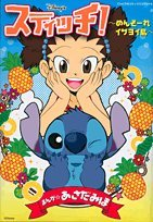 9784091408808: Stitch! 1 (ladybug Comics Special) (2009) ISBN: 409140880X [Japanese Import]