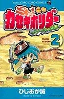 Dinosaur mentioned to 2 (ladybug Colo Comics) of Kasekihorida ~ Fabre (2010) ISBN: 4091410383 [...