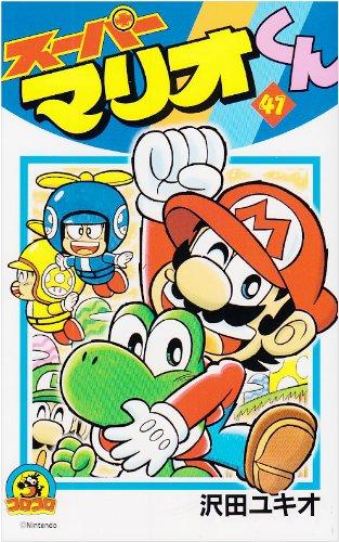 Super Mario-kun 41 (ladybug Colo Comics) (2010) ISBN: 4091410871 [Japanese Import]: Yukio Sawada