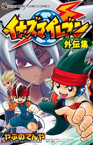 Inazuma Eleven Gaiden Collection (ladybug Colo Comics): Ten'ya Yabuno; Reberu