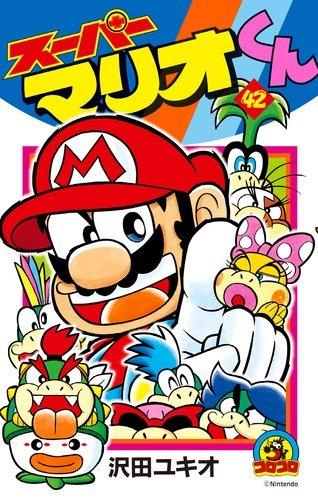 9784091411945: Super Mario-kun 42 (ladybug Colo Comics) (2010) ISBN: 4091411940 [Japanese Import]