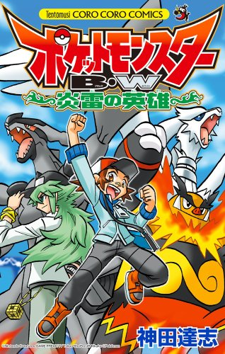 Hero of Pokemon B ?W flame thunder (ladybug Colo Comics) (2011) ISBN: 4091413498 [Japanese Import]:...