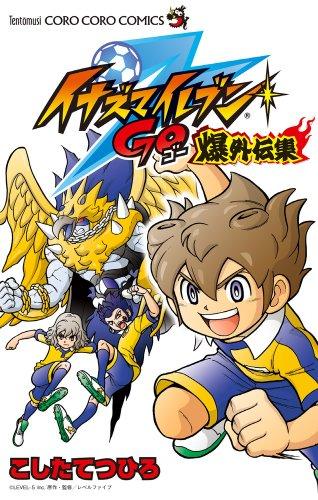 9784091415165: Inazuma Eleven GO ?? Den Collection (ladybug Colo Comics) (2012) ISBN: 4091415164 [Japanese Import]