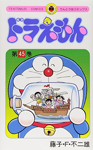 9784091416650: Doraemon 45 (Tentomushi Comics) (Japanese Edition)