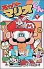 9784091417671: Super Mario-kun (7) (Colo Dragon Comics) (1993) ISBN: 4091417671 [Japanese Import]