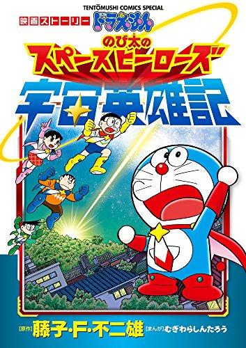 9784091420169: Doraemon nobita no uchu eiyuki : Eiga sutori.