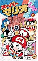9784091422460: Super Mario-kun (16) (Colo Dragon Comics) (1997) ISBN: 4091422462 [Japanese Import]