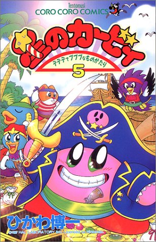Kirby - in Dedede story pupupu (5) (ladybug Comics) (1997) ISBN: 4091423353 [Japanese Import]: ...