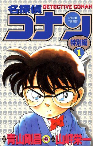 9784091425317: Detective Conan (Meitantei Conan) Special Version Volume 1 (in Japanese) (Detective Conan Special Version, Volume 1)