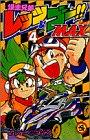 9784091425478: Volume 4 Bakuso brother Let's & Go!! Max (ladybug Comics) (1999) ISBN: 409142547X [Japanese Import]