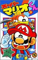9784091432230: Super Mario-kun (33) (Colo Dragon Comics) (2005) ISBN: 4091432239 [Japanese Import]