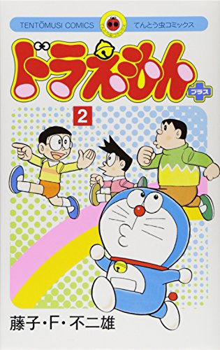 9784091433022: Doraemon Plus (2) (ladybug Comics) (2005) ISBN: 4091433022 [Japanese Import]