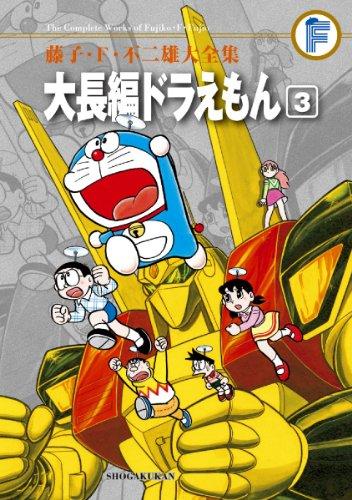 9784091434661: (Phase 2 Fujiko ? F ? Fujio Daizenshu) Fujiko ? F ? Fujio Daizenshu large feature Doraemon 3