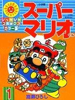 9784091480613: Super Mario-kun 1 (Comics shiny) (2004) ISBN: 4091480616 [Japanese Import]