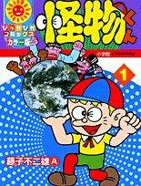 9784091481719: Monster (1) (2005) ISBN: 409148171X [Japanese Import]