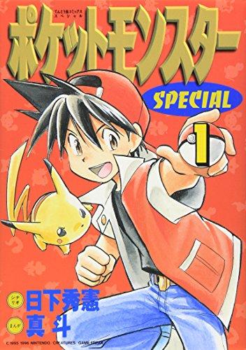 Pocket Monsters Special Vol.1 (Manga): Shogakukan