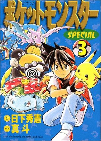 Pocket Monsters Special Vol.3 (Manga): Shogakukan
