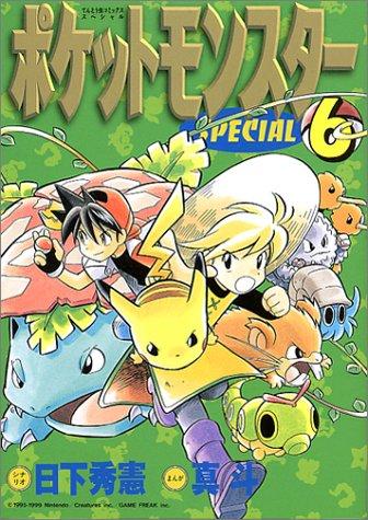 9784091493361: ポケットモンスターSPECIAL (6) (てんとう虫コミックススペシャル)
