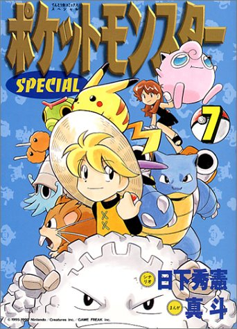 SPECIAL (7) (???????????????): Shogakukan
