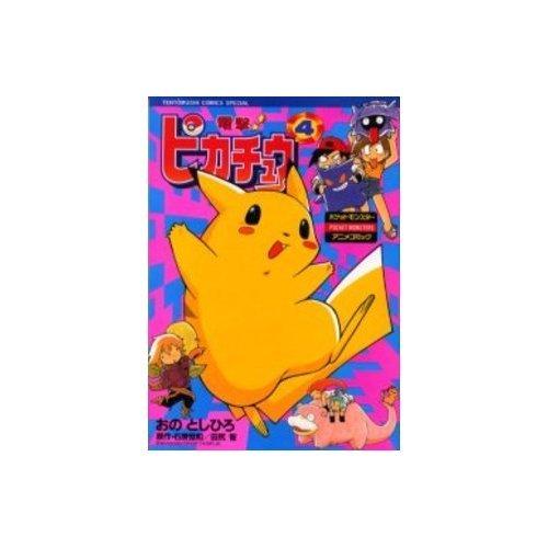 9784091493446: 電撃ピカチュウ 4 (てんとう虫コミックススペシャル ポケットモンスターアニメコミック)