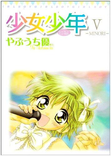 9784091493859: Boy girl 5 (ladybug Comics Special) (2002) ISBN: 4091493858 [Japanese Import]