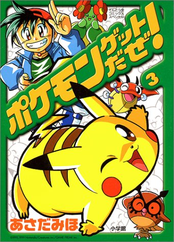 Comics Special Ladybug)! 3 daze Pokemon get (2000) ISBN: 4091495036 [Japanese Import]: Shogakukan