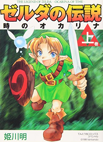 9784091496010: Legend of Zelda: The Ocarina of Time Vol. 1 (Zeruda no Densetsu Toki no Okarina) (in Japanese) (Japanese Edition)
