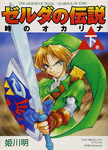 Legend of Zelda:. The Ocarina of Time Vol 2 (Zeruda no Densetsu Toki no Okarina) (in Japanese) Ak...
