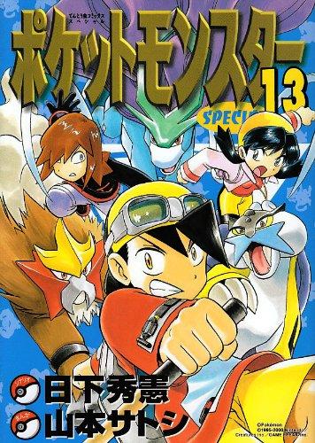 Pocket Monsters Special Vol.13 (Manga): Shogakukan