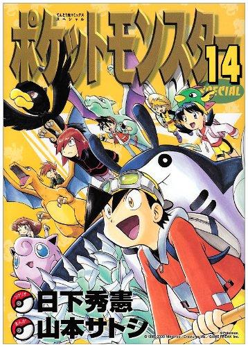 Pocket Monsters Special Vol.14 (Manga): Shogakukan