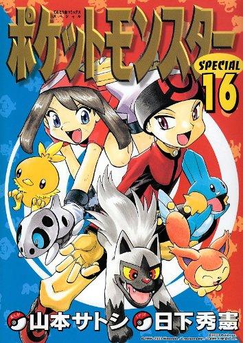 Pocket Monsters Special Vol.16 (Manga): Shogakukan