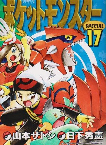 Pocket Monsters Special Vol.17 (Manga): Shogakukan