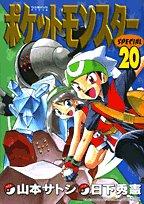 Pocket Monsters Special Vol.20 (Manga): Shogakukan