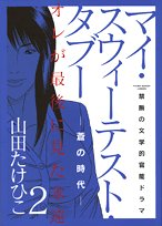 My Sweetest Taboo 2 - Age of Blue (Young Sunday Comics) (2006) ISBN: 409151104X [Japanese Import]: ...
